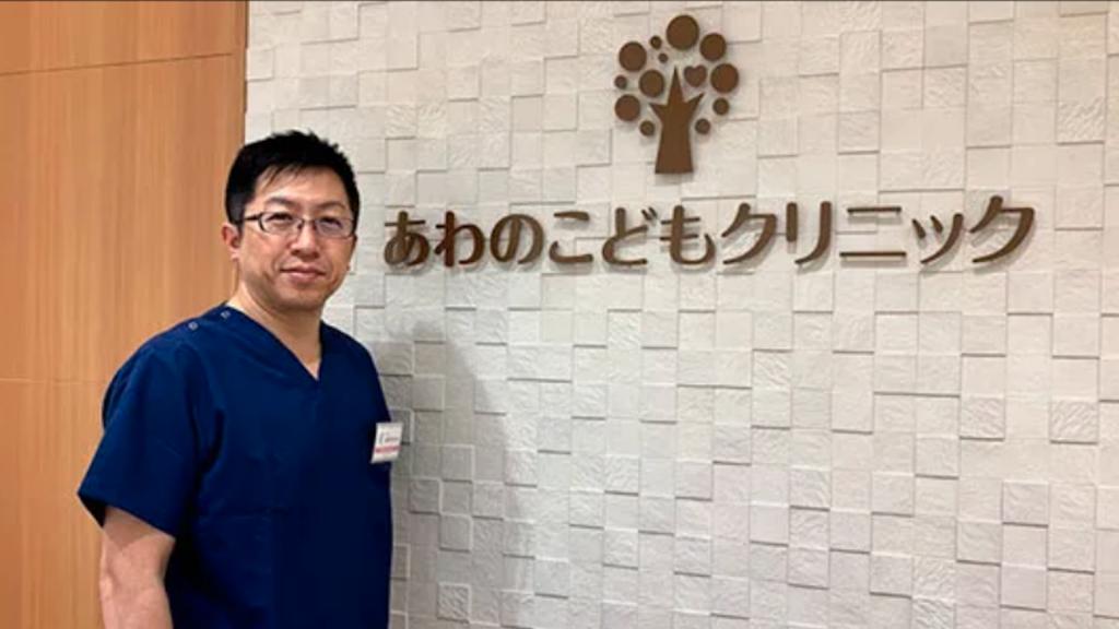 awano-kodomo-clinic